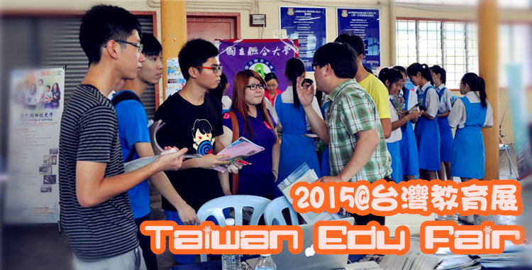 taiwan edu fair